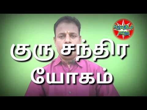குரு சந்திர யோகம்r/guru Chandra Yogam In Tamil/குரு சந்திர யோகம் என்றால் என்ன/guru Chandra Yogam