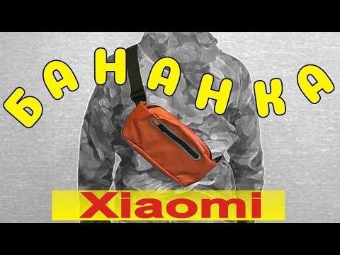 БАНАНКА Xiaomi // Сумка на пояс 90FUN из магазина Xiaomi.