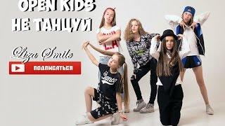 OPEN KIDS-НЕ ТАНЦУЙ