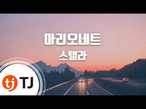 Marionette 마리오네트_Stella 스텔라_TJ노래방 (Karaoke/lyrics/romanization/KOREAN)