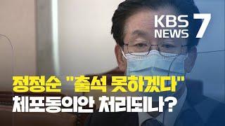 """정정순 끝내 검찰 출석 거부…민주 """"체포동의안…"""