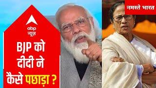 Highlights: How Mamata Banerjee defeated PM Modi & Amit Shah