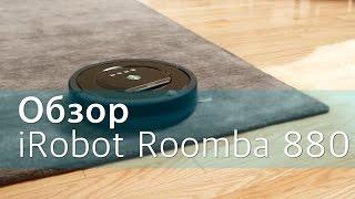Огляд робота-пилососа iRobot Roomba 880