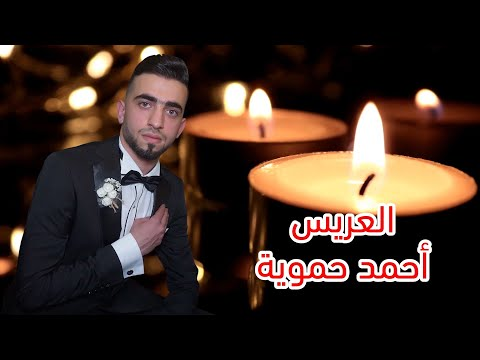 حفل زفاف أحمد حموية جزء 2 أحيا الحفل زكريا الفارس تصوير وحدة أوسكار 05319515216