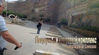 Египет: Пещерный храмовый комплекс Св. Симеона