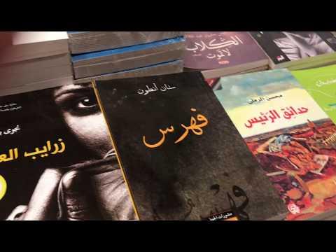 زيارة إلى إحدى مكتبات لندن العربية |  A visit to an Arabic bookstore in London