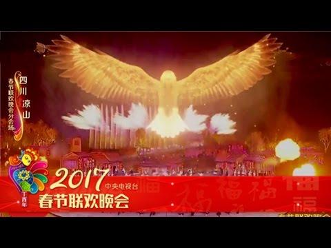 [2017央视春晚]舞蹈《欢歌》 | CCTV春晚