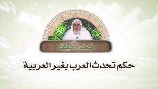 حكم تحدث العرب بغير العربية