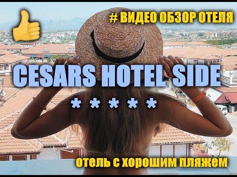 Cesars Resort Side 5* (полный ОБЗОР ОТЕЛЯ)