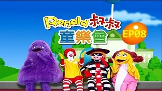 momo親子台 | Ronald叔叔童樂會_EP08 超神奇糖果鋪【官方HD完整版 】