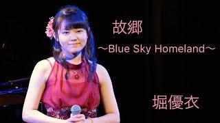 臼澤みさき - 故郷 ~Blue Sky Homeland~