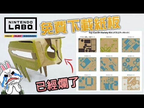 【Nintendo LABO】免費下載紙板 PDF,損毀了可以自己整? (中文字幕)