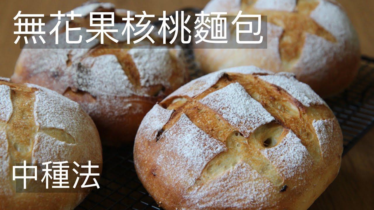 無花果核桃麵包 中種法 低卡麵包 Fig Walnut Bread Sponge-Dough Method #無花果核桃麵包
