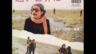 1969年にリリース。日本フォークソングの名曲です。 (弾き語り日記~弾...