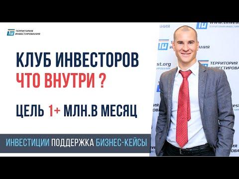 1000 инвесторов с пассивным доходом 1 млн в месяц 🔥Алексей Толкачев о клубе инвесторов