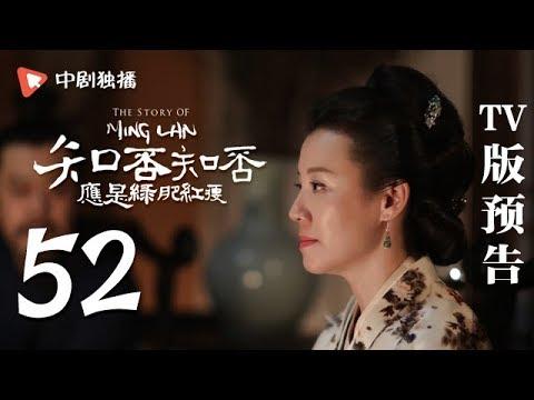 知否知否应是绿肥红瘦 第52集 TV版预告(赵丽颖、冯绍峰、朱一龙 领衔主演)