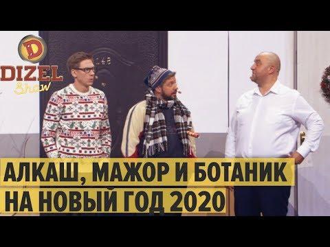 Алкаш, мажор и ботаник: подготовка к Новому Году – Дизель Шоу 2019 | ЮМОР ICTV - Видео онлайн