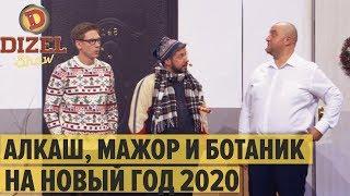 Алкаш, мажор и ботаник: подготовка к Новому Году – Дизель Шоу 2019 | ЮМОР ICTV
