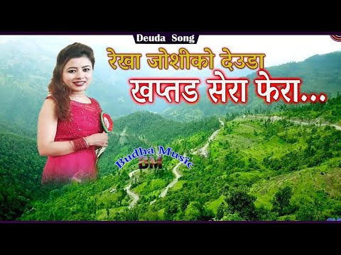 new nepali deuda geet 2074/2018 by rekha joshi karun dahal FT. Bikram Nirmala Full Nepali Dohori