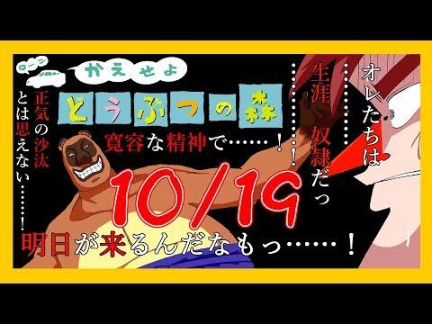 【#かえ森】ローンかえせよ どうぶつの森 10/19【天開司/にじさんじネットワーク】