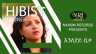 Hibist Tiruneh - Enileyay Beka - እንለያይ በቃ - Ethiopian Music