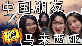 今天带来自中国广东的朋友们来个吉隆坡半日游!短短的几个小时里,有香...
