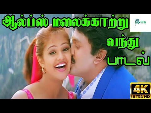 Aalps Malaikkaattru ஆல்ப்ஸ் மலைக்காற்று  Hariharan, Bhavatharini  Love H D Song