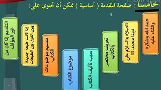 دورة كيف تؤلف كتاباً - الدرس السابع