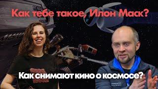 Как тебе такое, Илон Маск? / Как снимают кино о космосе? // 07.06.21