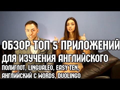Обзор топ 5 приложений для изучения английского-Полиглот, LinguaLeo, Англ.с Words,Duolingo, Easy Ten