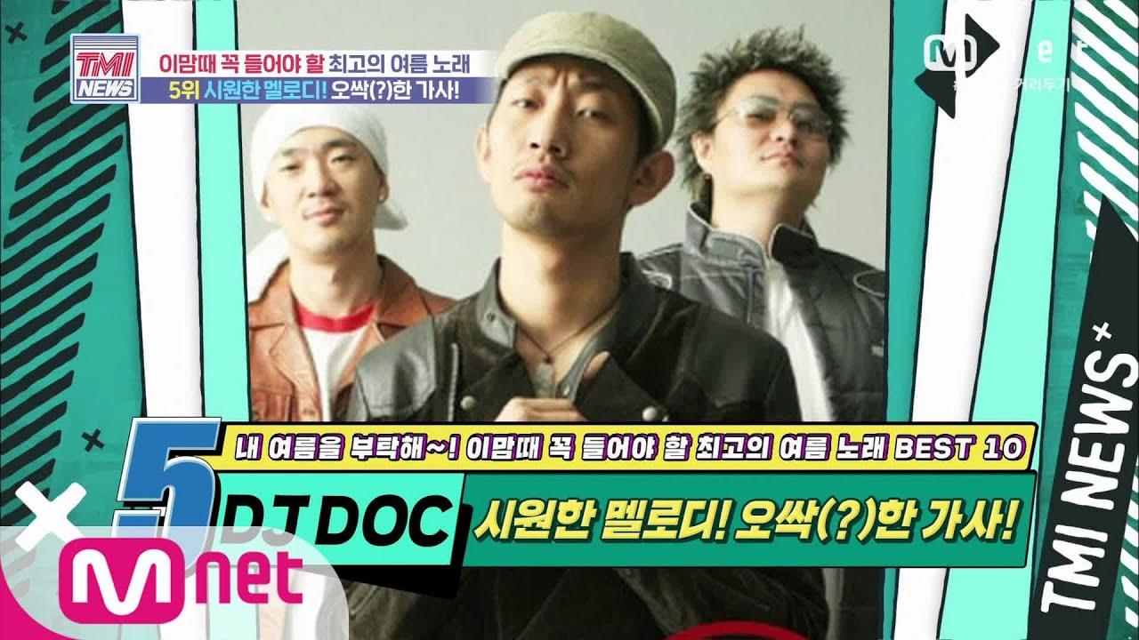 Mnet TMI NEWS [53회] 시원한 멜로디! 오싹(?)한 가사! DJ DOC '여름 이야기' 200805 EP.53