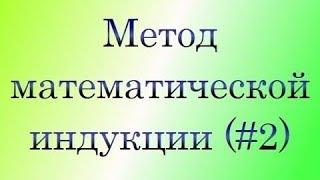 Метод математической индукции (#2)