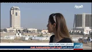  العربية  في  اربيل
