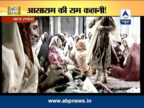 Vyakti Vishesh: Entire story of Asaram Bapu Travel Video