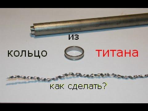ювелирное кольцо из ТИТАНА!