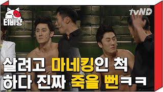 [티비냥] 김재우 피하려다 방송금지 당할 뻔ㅋㅋㅋㅋ 살…