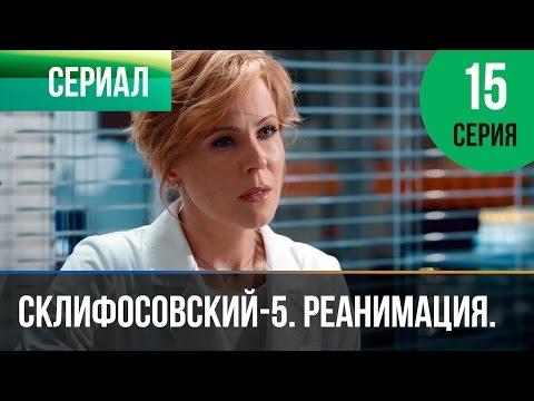 ▶️ Склифосовский Реанимация - 5 сезон 15 серия - Склиф - Мелодрама | Русские мелодрамы