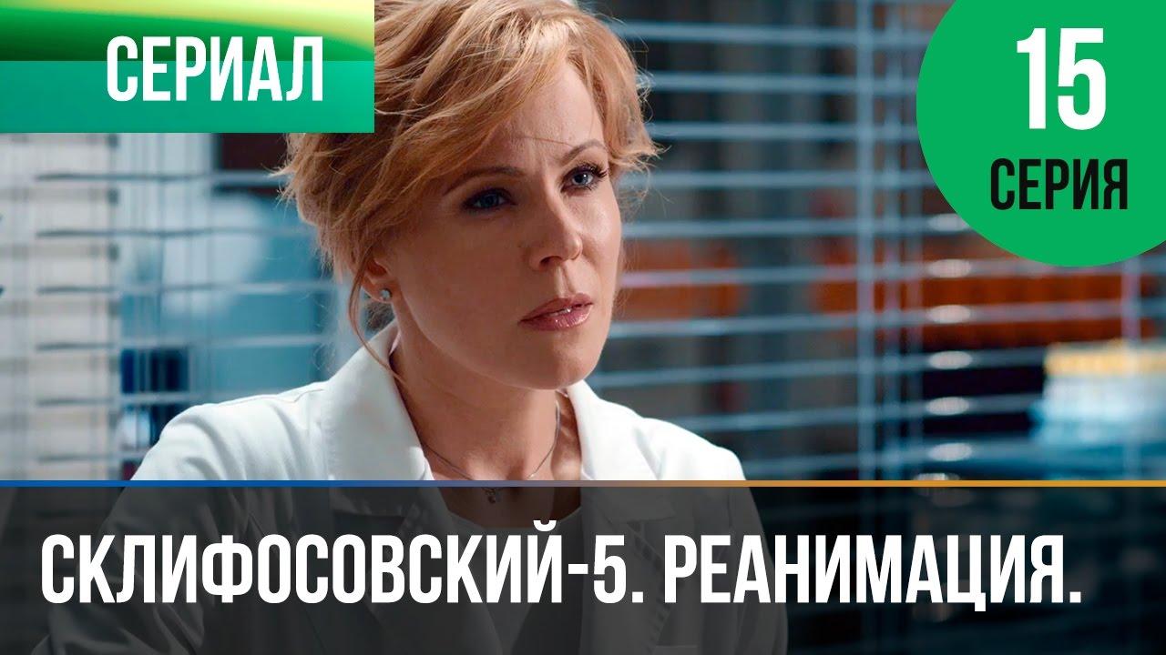 ▷ склифосовский реанимация 5 сезон 15 серия склиф.