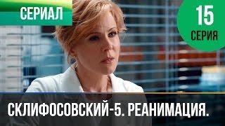Склифосовский Реанимация 5 сезон 15 серия Склиф Мелодрама Русские мелодрамы