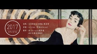 Flavor Bazaar 癮飲作樂美好飲食市集 2017