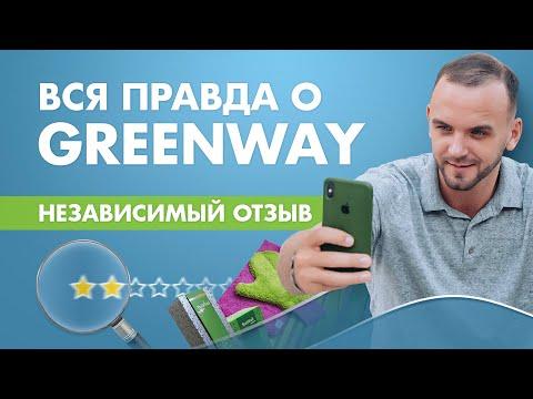 Greenway 2020. Честный отзыв о компании и продукции Гринвей для МЛМ предпринимателей.