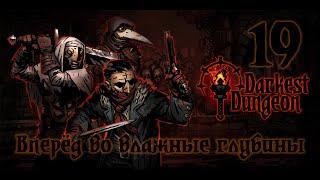 Darkest Dungeon Прохождение: Неделя 70+ Дошли до мельника