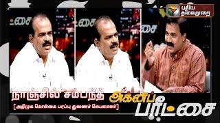 Agni Paritchai spl show 01-08-2015 Nanjil Sampath(Deputy propaganda secretary of the party AIADMK) full video 1.8.15 Puthiyathalaimurai tv