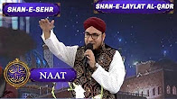 Shan-e-Sehr - Laylat al-Qadr - Special Transmission - Naat By Syed Rehan Qadri - 23rd June 2017