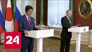 Заявление для прессы по итогам российско-японских переговоров. Полное видео