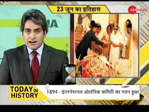 DNA: Today In History, June 23, 2018