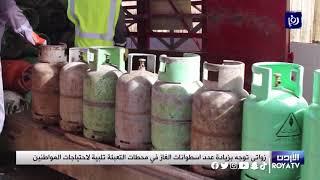 الحكومة توجه بزيادة عدد اسطوانات الغاز (20/3/2020)