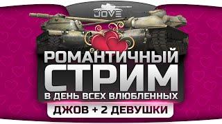 Голдовый Романтичный Стрим в День Всех Влюбленных! Розыгрыш 50.000 голды!