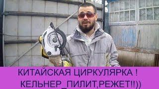 видео Дисковая пила Вихрь ДП-160/1300 купить в Екатеринбурге