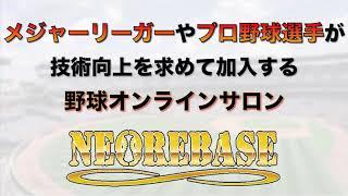 NEOREBASE 〜日本最大級の野球オンラインサロン〜